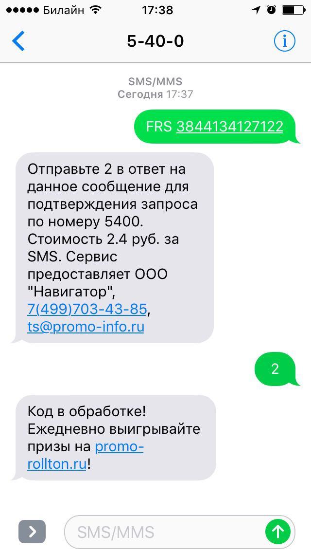 смс регистрация кодов