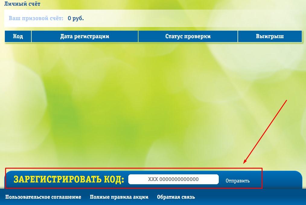 регистрация кодов роллтон
