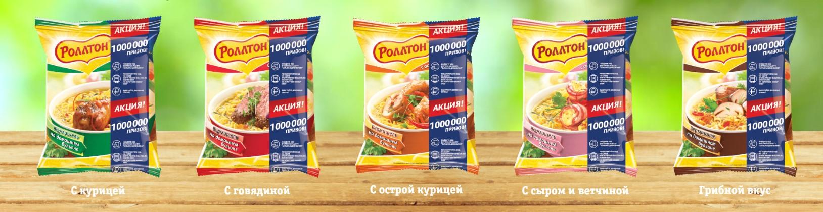 роллтон акция продукты