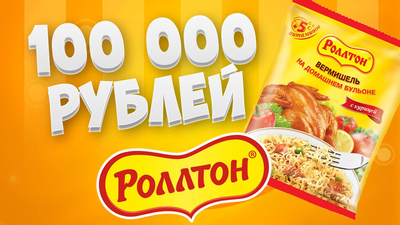 rollton.ru